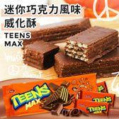 巴西 麥瑞恩 迷你巧克力風味威化酥 126g【櫻桃飾品】【30654】
