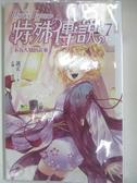 【書寶二手書T1/一般小說_ATN】特殊傳說 7-不為人知的故事_護玄