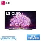 【不含安裝】[LG 樂金]65型 OLED 專業版低藍光護眼電視 OLED65C1PSB