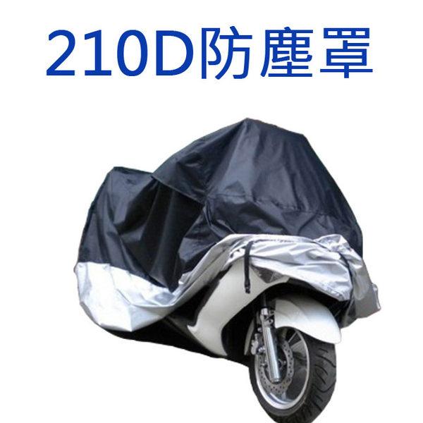 樂達數位 機車 重機 加厚防塵罩 L XL XXL號 【MICA98】