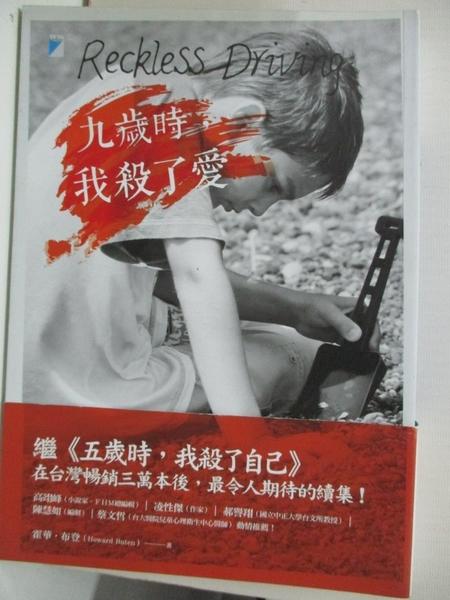 【書寶二手書T9/翻譯小說_B2V】九歲時,我殺了愛_霍華.布登