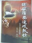 【書寶二手書T1/音樂_EM5】陶笛演奏速成教材(一)_劉鼎魁