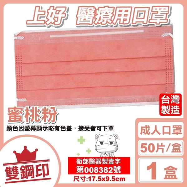 上好 雙鋼印 成人醫用口罩 (蜜桃粉) 50入/盒 (台灣製 CNS14774) 專品藥局【2016521】
