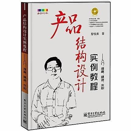 簡體書-十日到貨 R3Y 產品結構設計實例教程:入門、提高、精通、求職(附光碟)   ISBN13:9787
