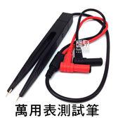 【飛兒】給力維修工具!萬用表測試筆 鑷子 KTI IC 多用途 測試筆 測試棒 測試夾 測量 電容 電阻 199