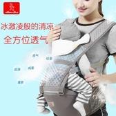 嬰兒背帶腰凳寶寶多功能前抱式輕便新生兒抱娃神器夏季外出背孩子