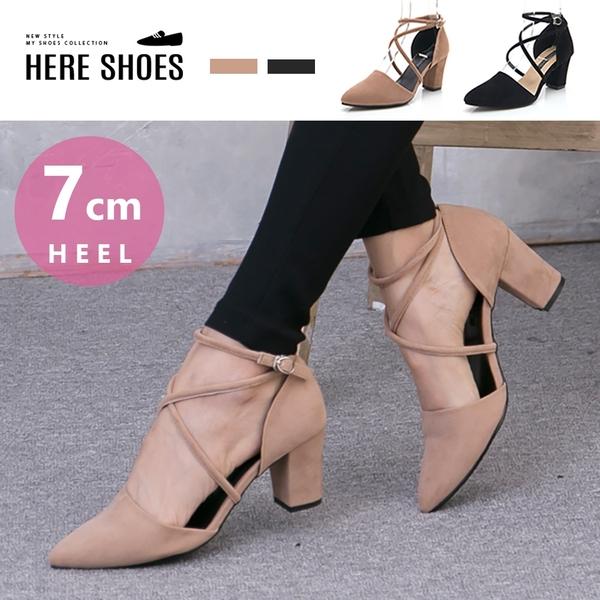 [Here Shoes]MIT台灣製 法式優雅絨面 交叉扣環 尖頭粗高跟7cm 高跟鞋 瑪麗珍 2色─KG326