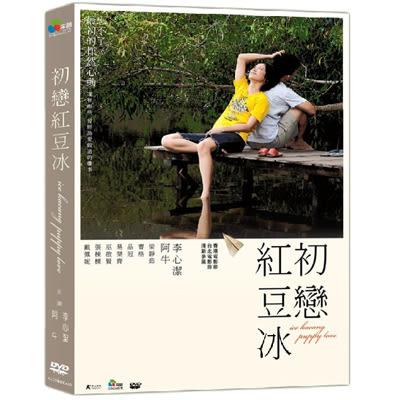 初戀紅豆冰DVD