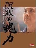 二手書博民逛書店 《沉默的魄力》 R2Y ISBN:986216073X│馬英九