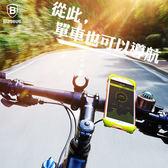 Baseus倍思 騎跡自行車車用手機架 腳踏車架/手機座/手機支架/導航支架