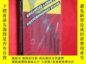 二手書博民逛書店Organized罕見Labor in Postcommunis