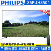 《送壁掛架及安裝&原廠B1聲霸》PHILIPS飛利浦 86吋86PUH8504 4K HDR聯網情境光源顯示器附視訊盒