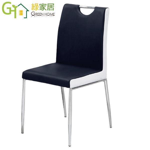 【綠家居】摩提士 時尚皮革造型餐椅