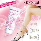Dr.Douxi 膝蓋肘部美白霜80ml【小三美日】