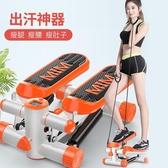 踏步機 踏步機家用靜音腳踏器女瘦腿健身神器多功能小型運動登山器材 MKS薇薇