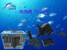 魚師傅 沉水馬達 淡海水適用 魚缸用品  YS-2200