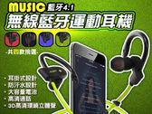 ~AC018 ~ 藍芽耳機藍牙 耳機重低音防汗 型耳機耳掛式無線藍芽耳機支援各式手機