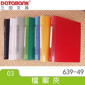 標準資料夾 4孔夾 (639-49) 多色可選 另有筆記本 活頁紙 實用筆記用紙 手札 手冊 DATABANK