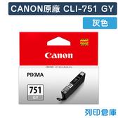 原廠墨水匣 CANON 灰色 CLI-751 GY /適用 CANON IP8770/MG6370