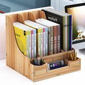 辦公用文件架資料架辦公室木質書架桌面收納盒書立筆筒辦公用品igo 3c優購