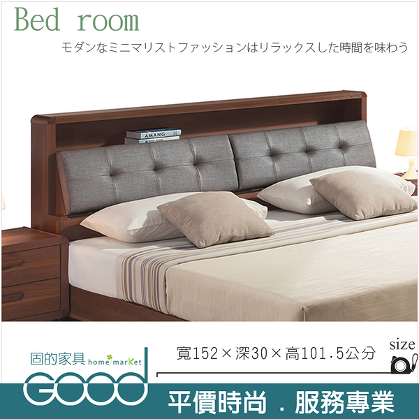 《固的家具GOOD》120-3-AT 北歐5尺床頭箱【雙北市含搬運組裝】