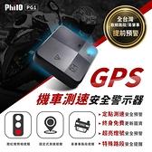 【Philo】 飛樂 PG1 GPS機車測速安全警示器