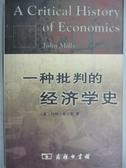 【書寶二手書T1/歷史_HPH】一種批判的經濟學史_約翰·米爾斯,  高湘澤