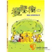 奧福小提琴系列 提琴樹2 【課本+教材音樂CD】