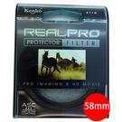 kenko REALPRO PROTECTOR 保護鏡 58mm 新版鍍膜 防潑水防塵抗油汙 多層鍍膜