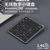 数字小键盘 無線數字鍵盤便攜小鍵盤剪刀腳按鍵靜音鍵盤電腦外接數字密碼鍵盤