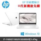 HP 14s-dq2009TU極地白 i7-1165 G7/16G/512GSSD/WIN10/1年保固