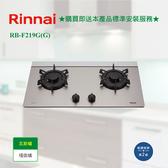 【林內】RB-F219G(G) 雙口LOTUS玻璃檯面爐_天然氣