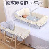 便攜式床中床寶寶嬰兒床新生防壓蚊帳摺疊小bb床上床多功能搖籃床 黛尼時尚精品