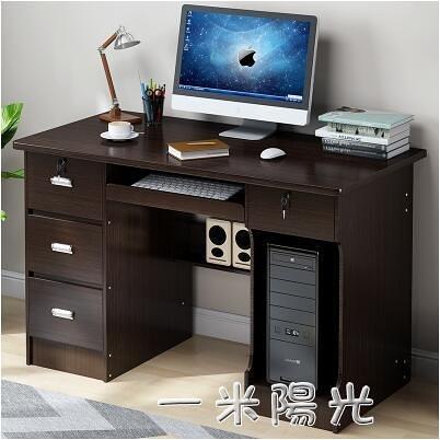 電腦台式家用抽屜辦公桌臥室1.2米書桌學習桌現代簡約寫字台 一米陽光
