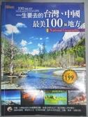 【書寶二手書T9/旅遊_QNU】一生要去的台灣、中國最美100個地方_國家地理編委會