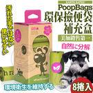【培菓平價寵物網】加拿大莎賓Earth rated》環保撿便袋補充盒-8捲入(共120張薰衣草香便袋)