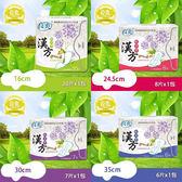 【良爽-新花系列】純天然漢方 衛生棉/護墊 (單包)