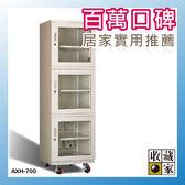 【防潮箱】【收藏家】  657公升 大型除濕主機高承載三門電子防潮箱 AXH-700 (單眼專用/防潮盒)