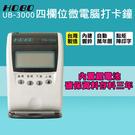 ★熱銷最經濟機種★HOBO UB-3000 四欄位微電腦打卡鐘 台灣製 加贈10人架+100張優美考勤卡