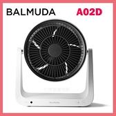 可刷卡◆BALMUDA GreenFan C2 二代循環扇 A02D 適用10坪◆台北、新竹實體門市