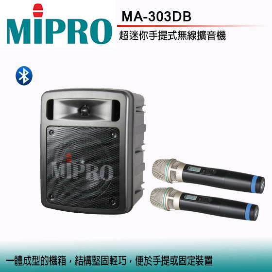 MIPRO MA-303DB 超迷你手提式無線擴音機 60W雙頻UHF16頻道/藍芽/USB錄放音/(贈2支無線麥克風)