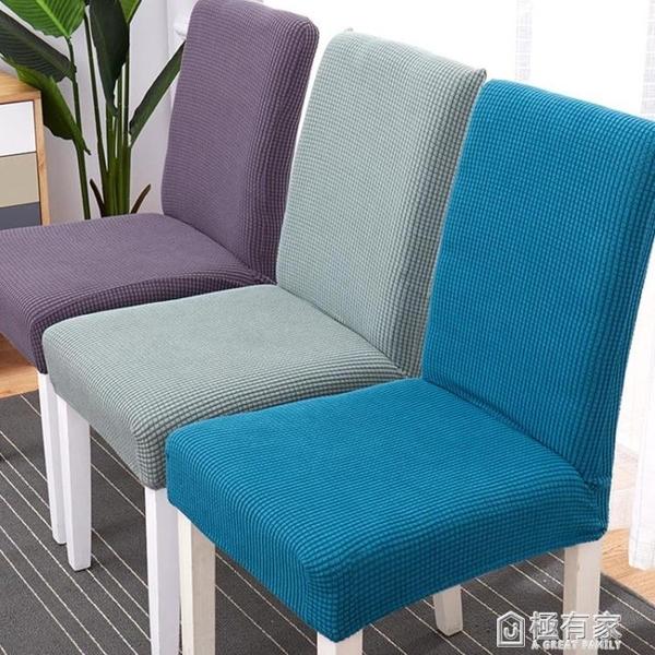北歐椅套家用簡約連體彈力通用餐椅套餐桌椅子套罩椅墊坐墊布藝 全館鉅惠
