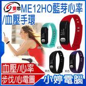 【免運+24期零利率】全新 IS愛思 Me12HO心率智慧健康管理專業運動手環 Line訊息推播顯示 睡眠檢視