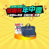 【今周刊年中慶】訂《今周刊》雜誌一年52期 送MONDAINE瑞士國鐵都會包-經典藍色旅行袋