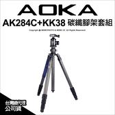 AOKA AK284C+KK38 2號4節碳纖腳架套組含雲台 全高154 收納45 代理六年保 便攜★24期0利率★薪創