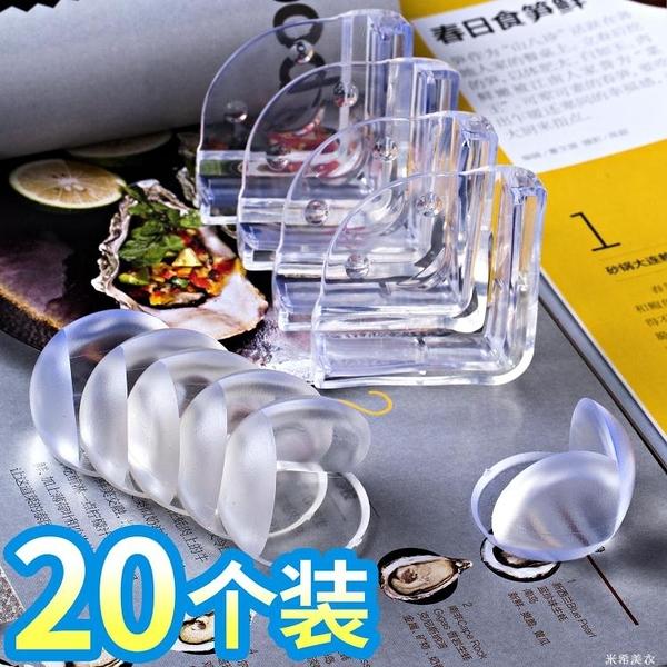 兒童防撞角防磕碰防撞條安全保護角包桌子玻璃茶幾寶寶硅膠桌角套 米希美衣