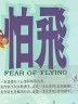 二手書R2YB86年2月初版四刷《怕飛》Jong 毛羽 方智9576793149