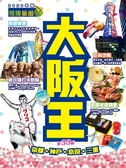 大阪王(2020年版)