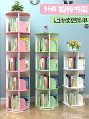 簡易旋轉書架置物架兒童繪本架落地家用經濟型客廳小學生簡約書櫃 黛尼時尚精品