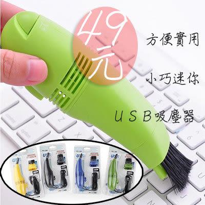超新奇USB迷你電腦吸塵器 鍵盤刷 省錢博士 49元